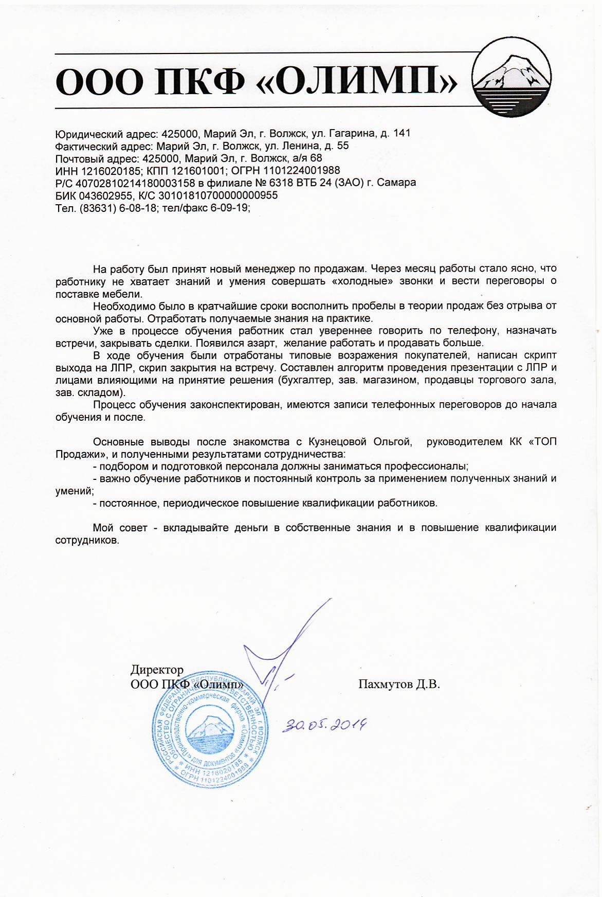 """Отзыв от ПКФ """"ОЛИМП"""""""