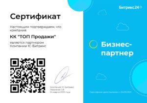Сертификат партнера Битрикс24