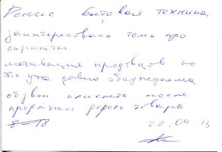 """Денис Ометов, ООО """"Хозяюшка"""""""