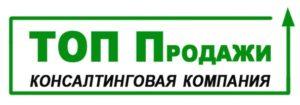 """Консалтинговая компания """"ТОП Продажи"""""""